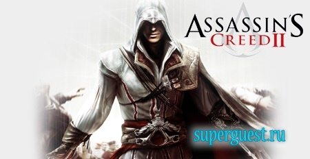 Assassin's Creed 2: Дата выхода на PC и системные требования