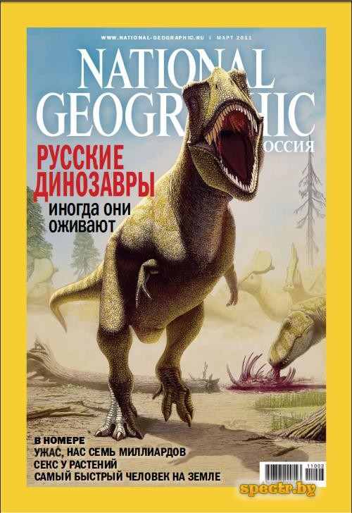 National Geographic №3 (Март 2011)