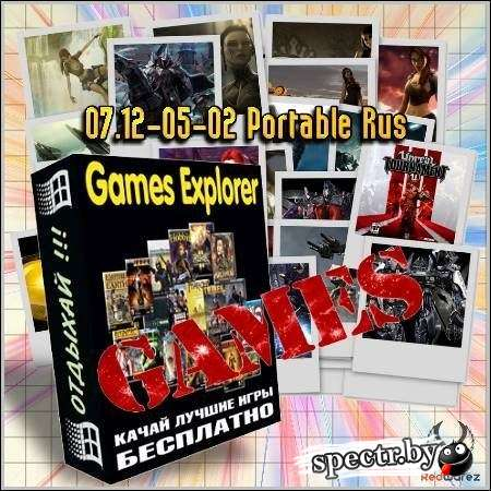 Games Explorer 07.12-05-02 Portable Rus