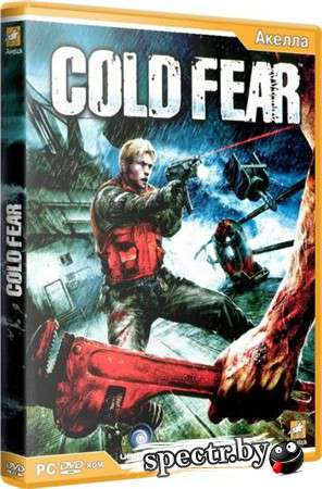 Cold Fear (2005/RUS/PC/RePack)
