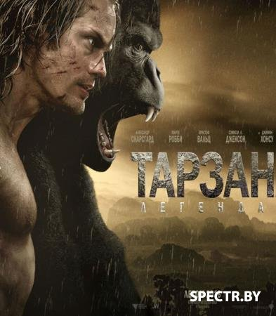 Тарзан. Легенда  / The Legend of Tarzan  (2016) WEBRip