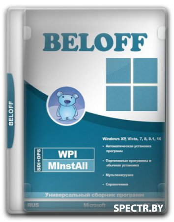 BELOFF 2017 (x86/x64/RUS/ML)