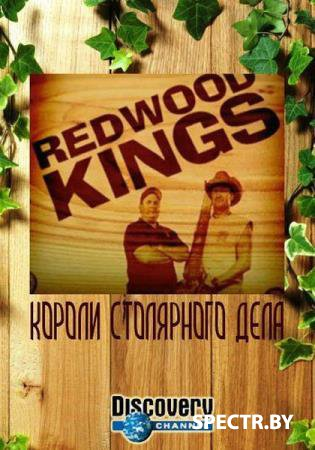 Короли столярного дела  / Redwood Kings (4-я серия) (2013) HDTVRip