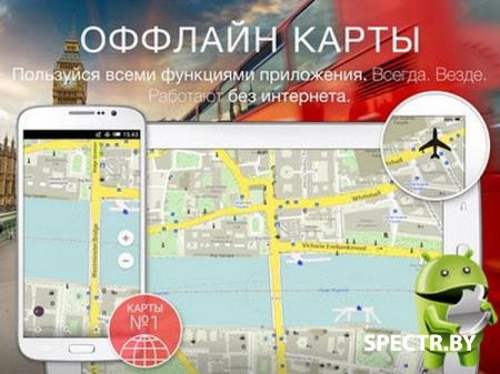 MAPS.ME – Offline Map & Routing   v8.2.7